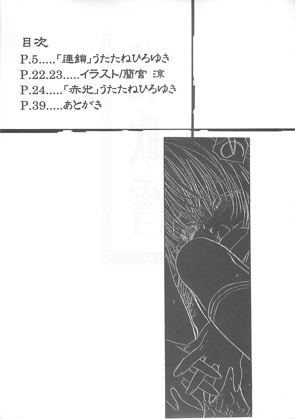 Hanafubuki 2