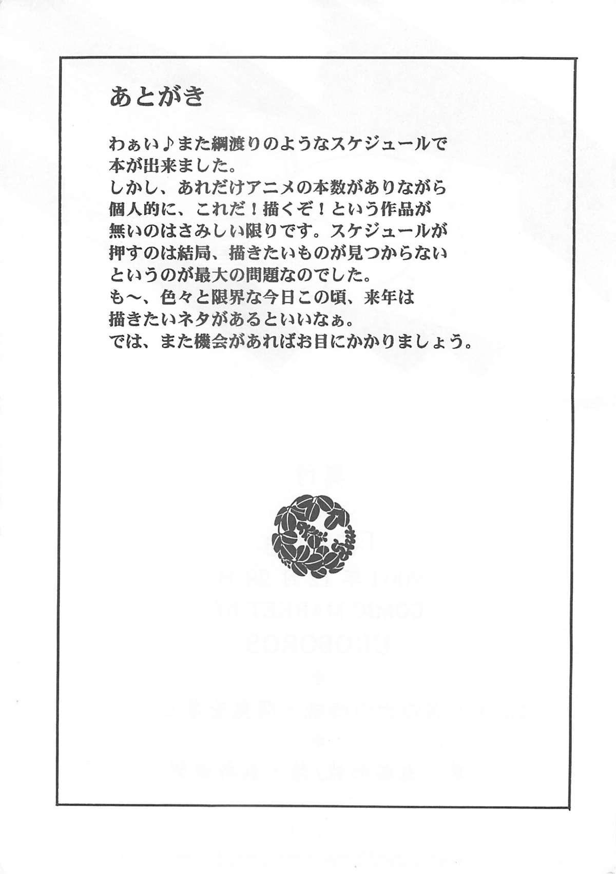 Hanafubuki 39