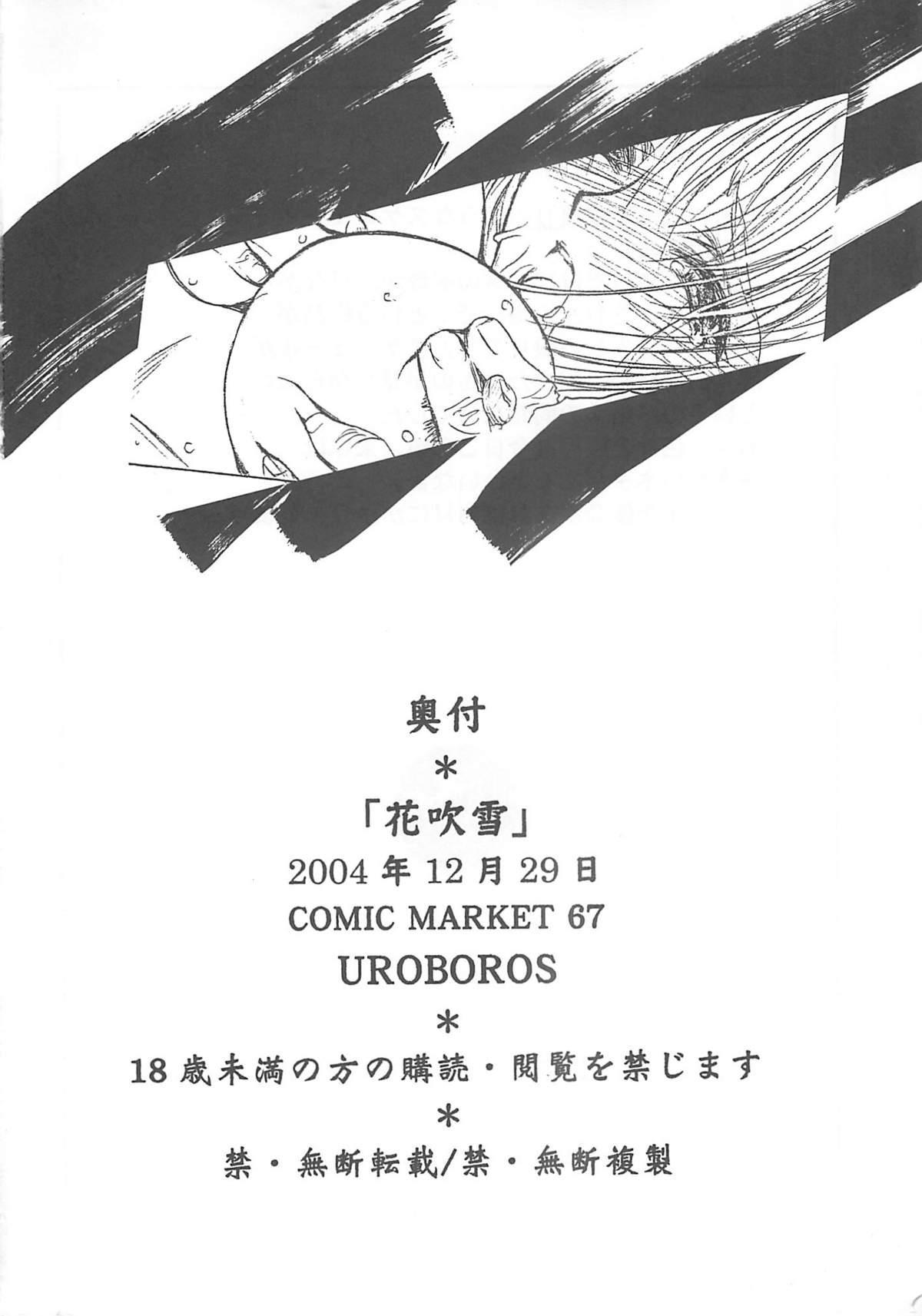 Hanafubuki 40