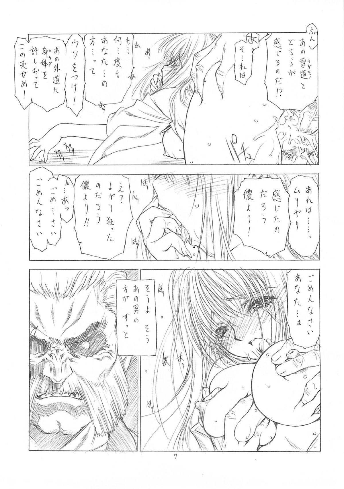 Hanafubuki 5