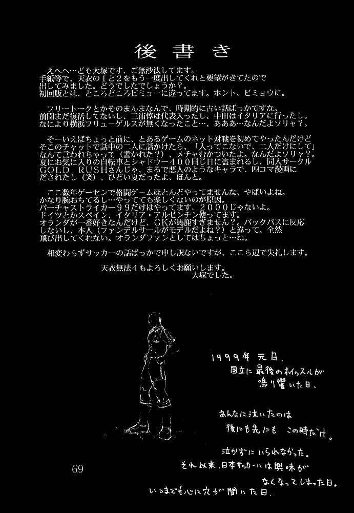 Tenimuhou 1 - Another Story of Notedwork Street Fighter Sequel 1999 67
