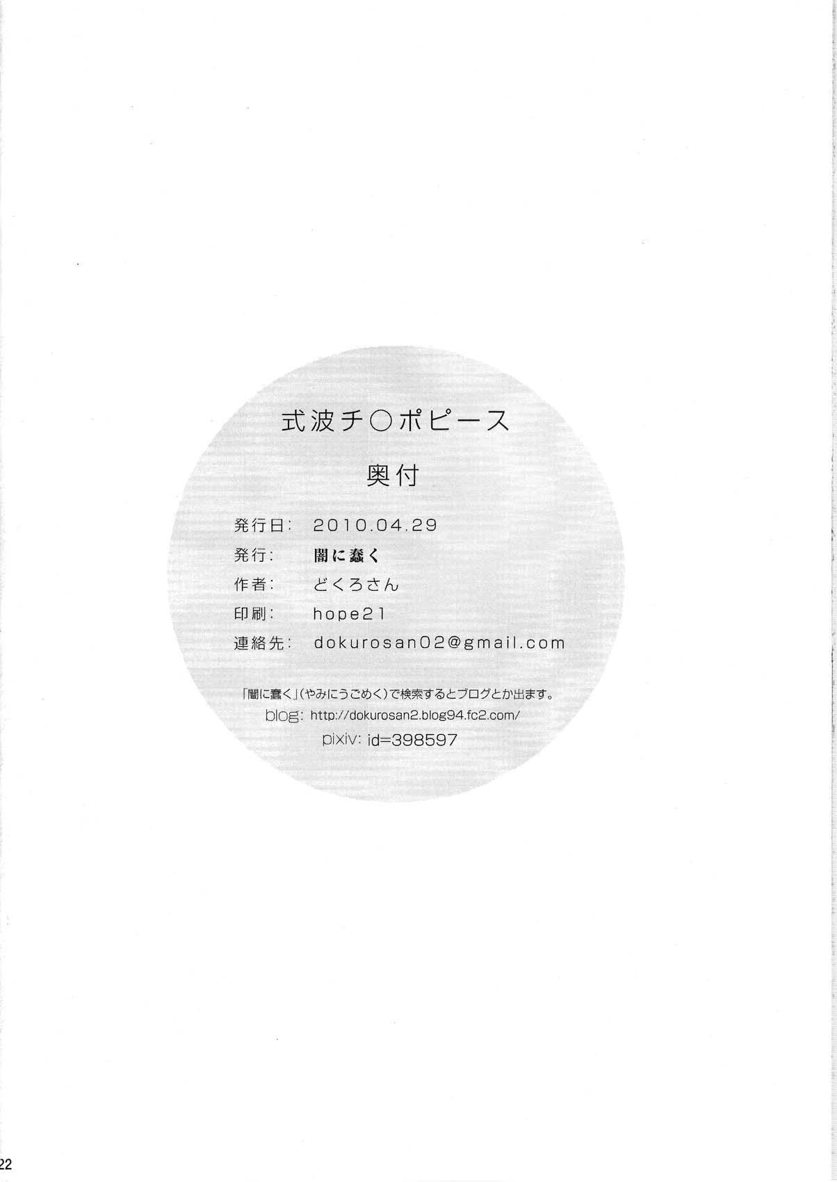 Shikinami Chinpo Peace 21
