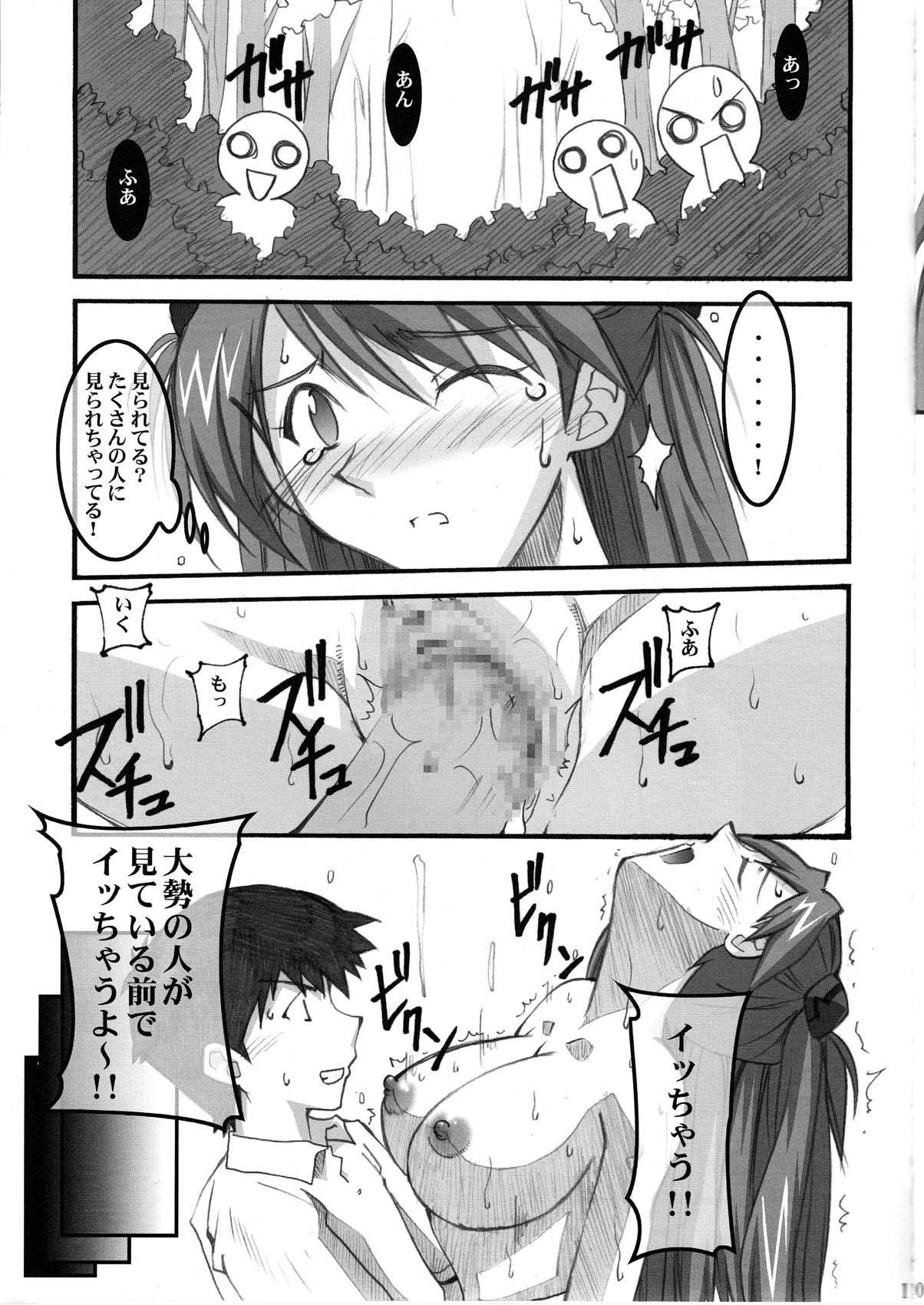 Asuka's Diary 2 10