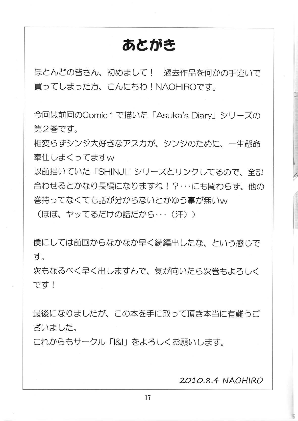 Asuka's Diary 2 16