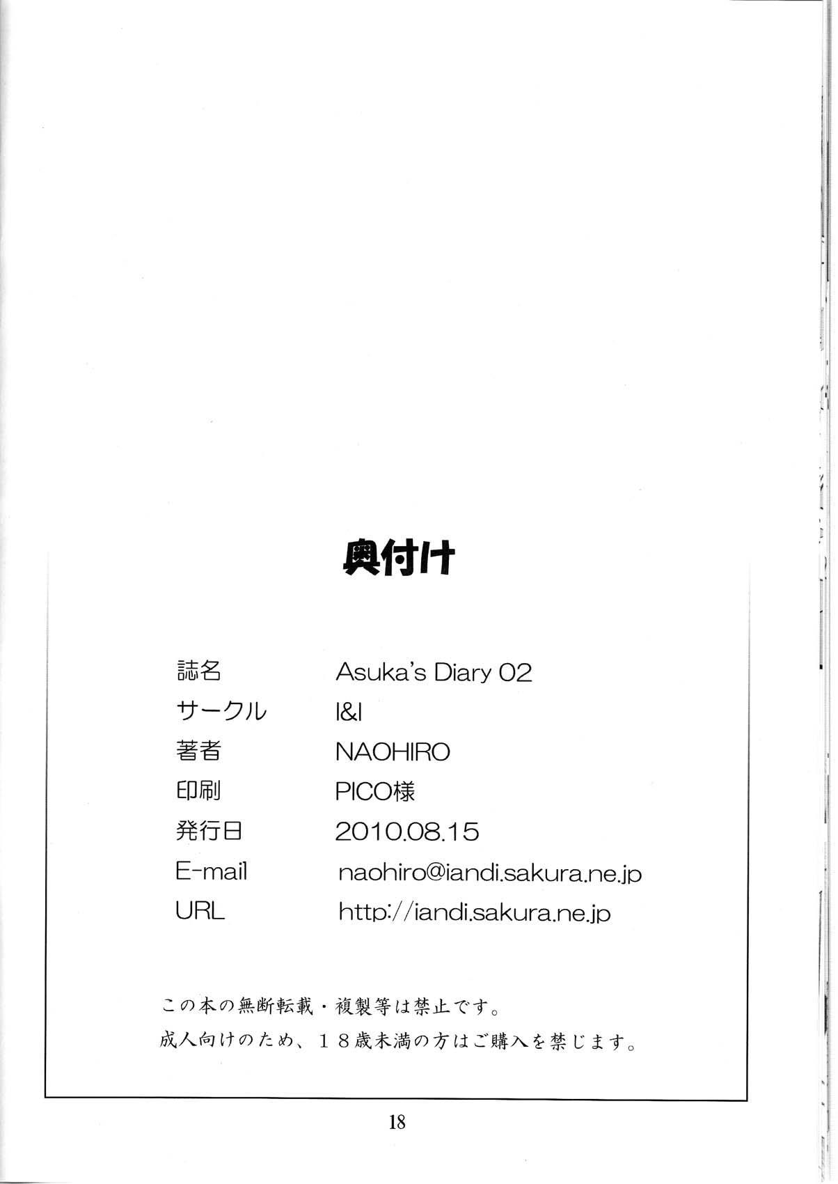 Asuka's Diary 2 17