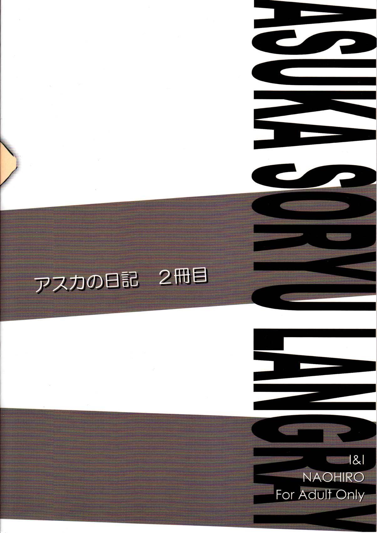 Asuka's Diary 2 1