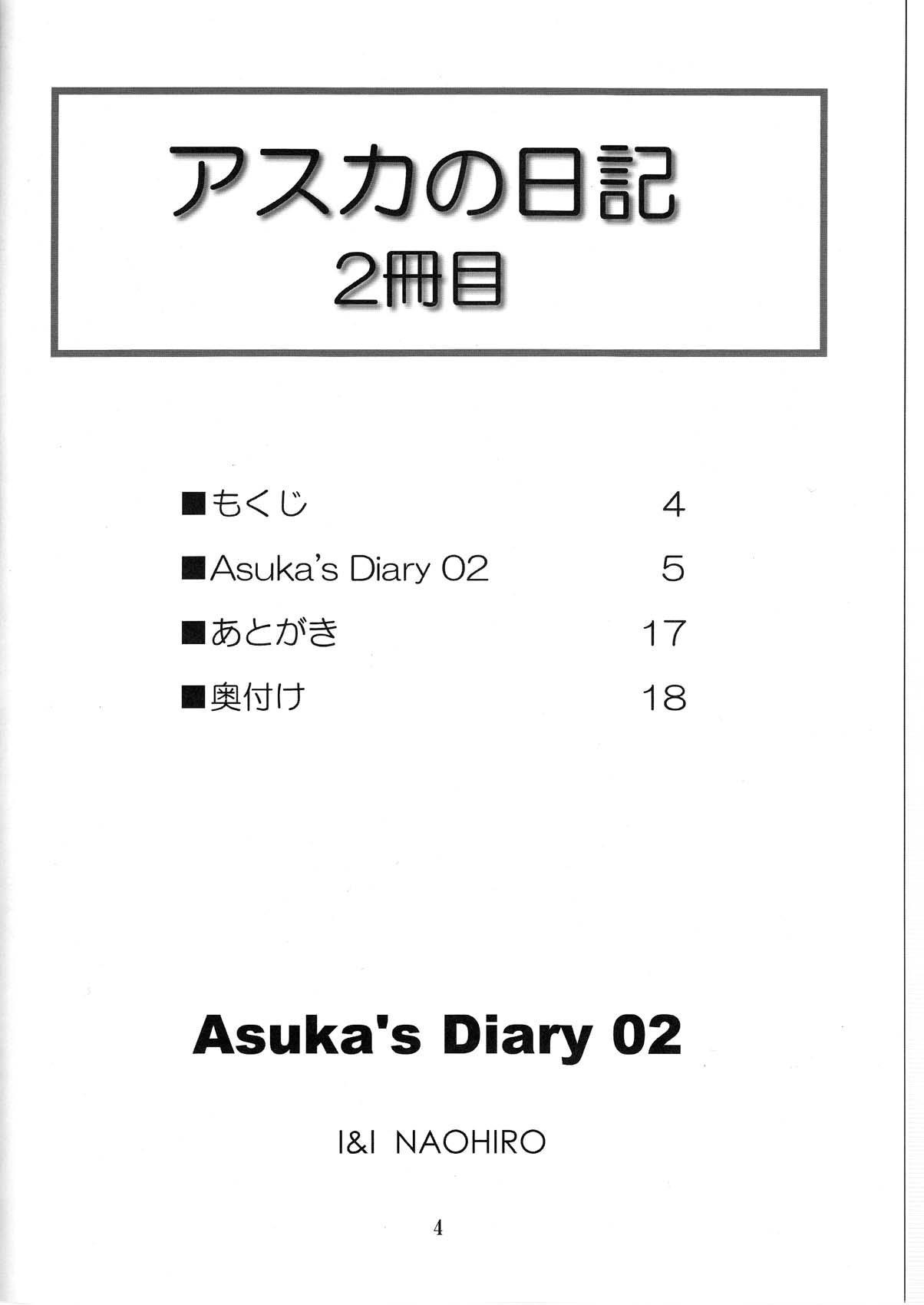 Asuka's Diary 2 3
