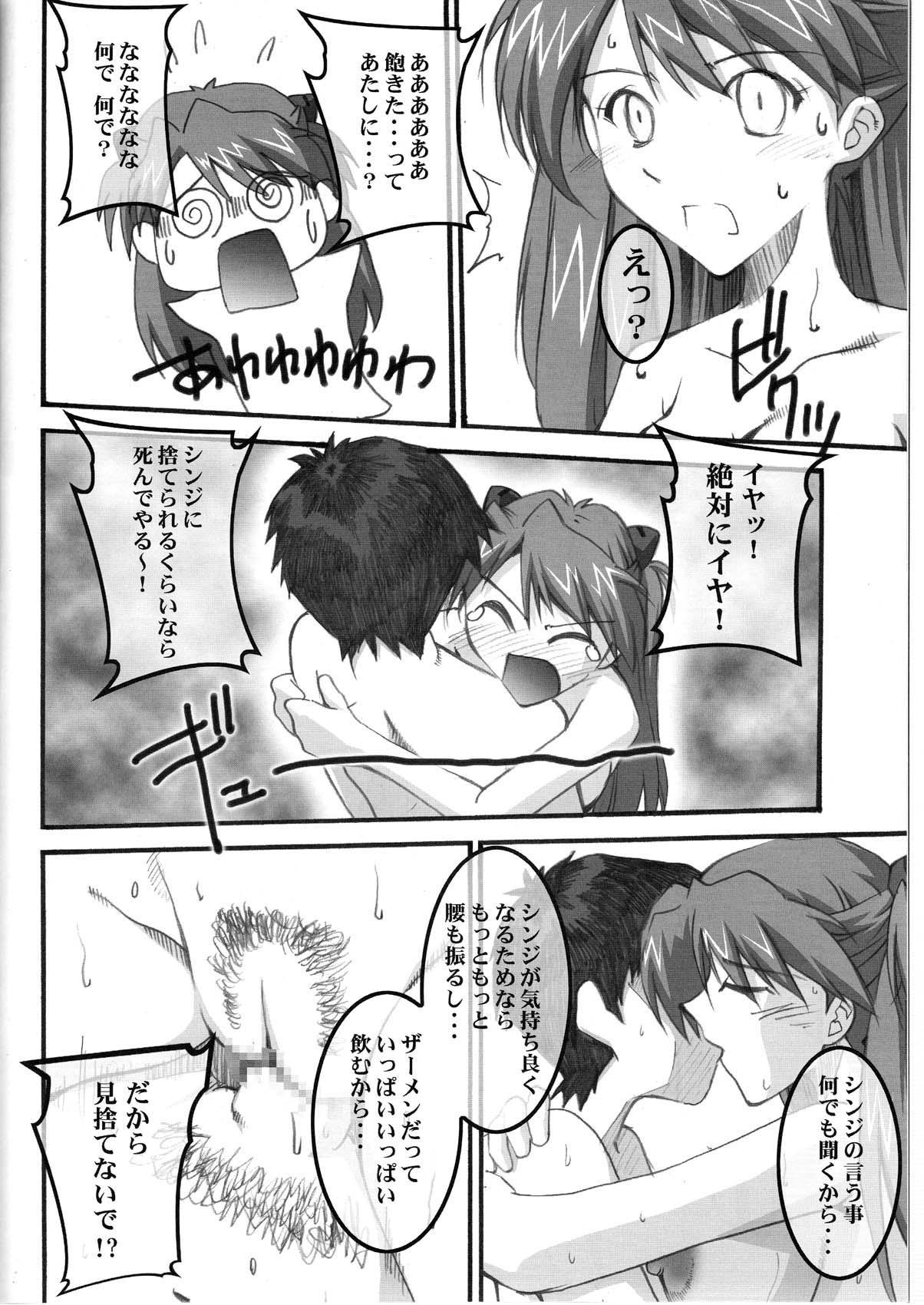Asuka's Diary 2 5