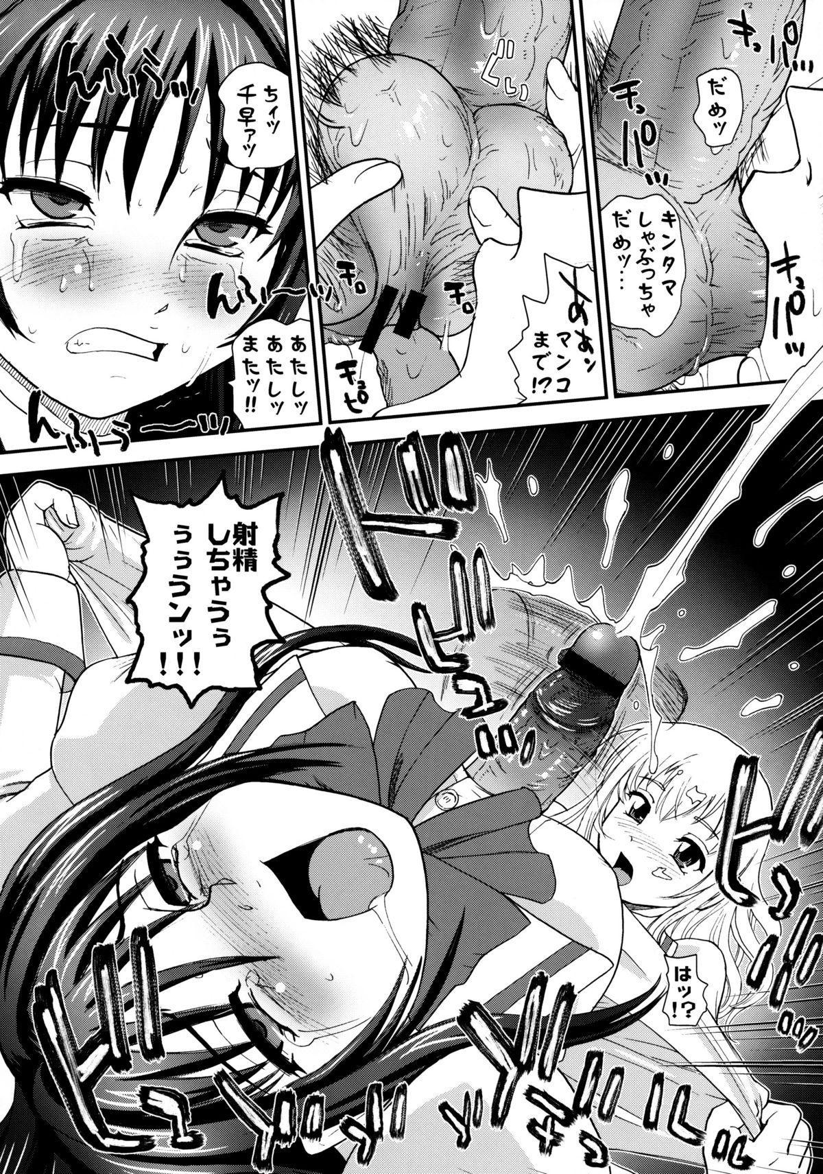 Otome wa Boku o Okashiteru ~Futanari Elder 14