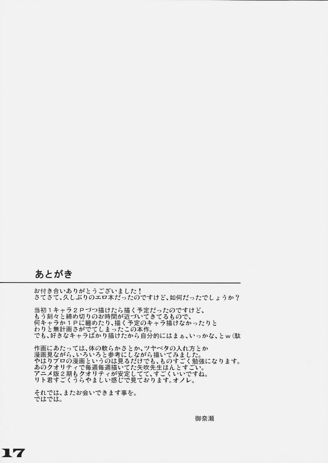 Ecchii no wa ○○ desu! 15
