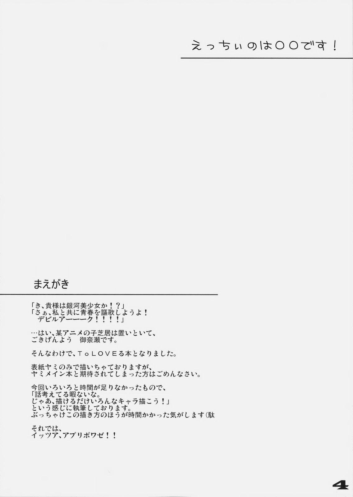 Ecchii no wa ○○ desu! 2