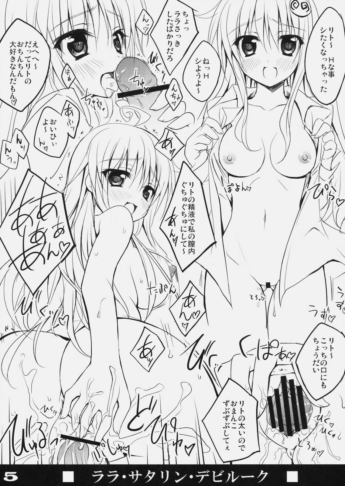 Ecchii no wa ○○ desu! 3