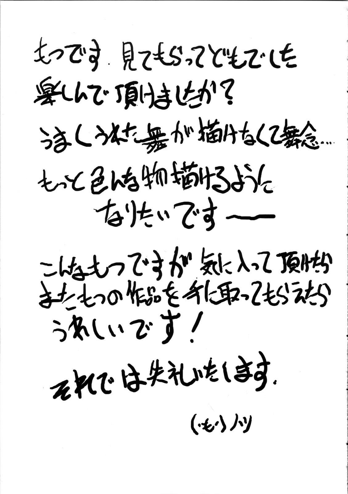 Kaku Musume 10 24