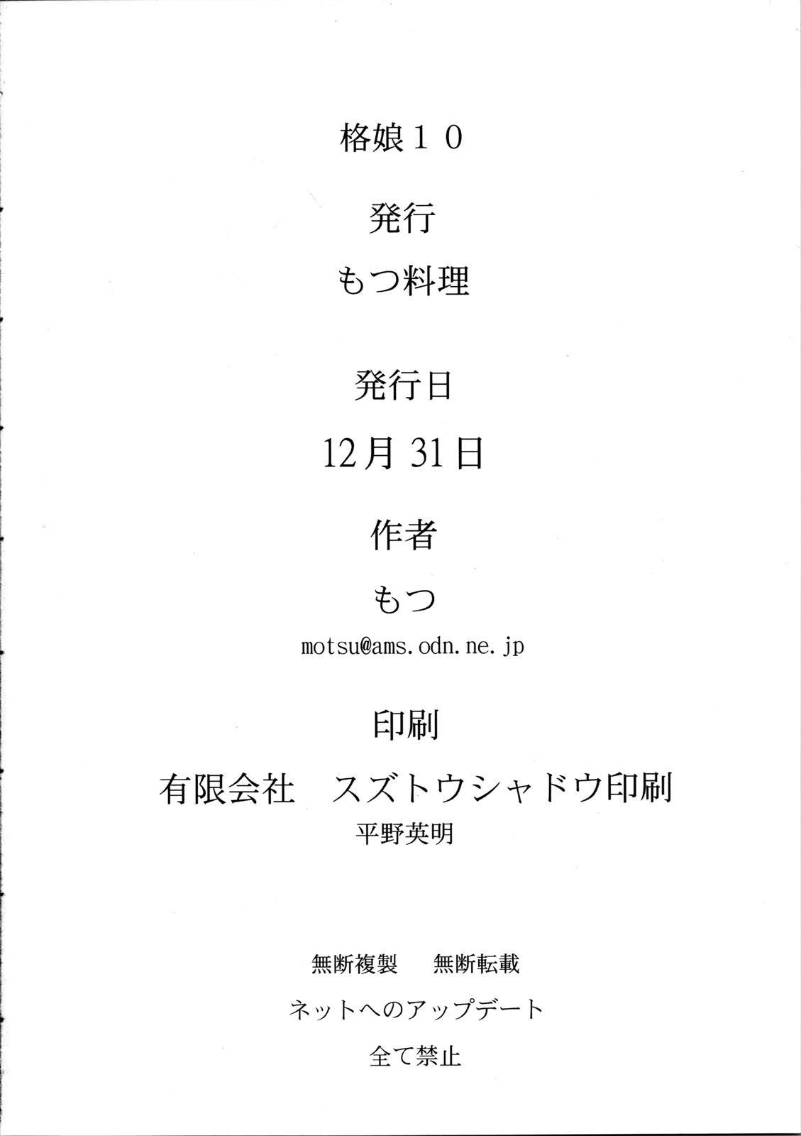 Kaku Musume 10 25