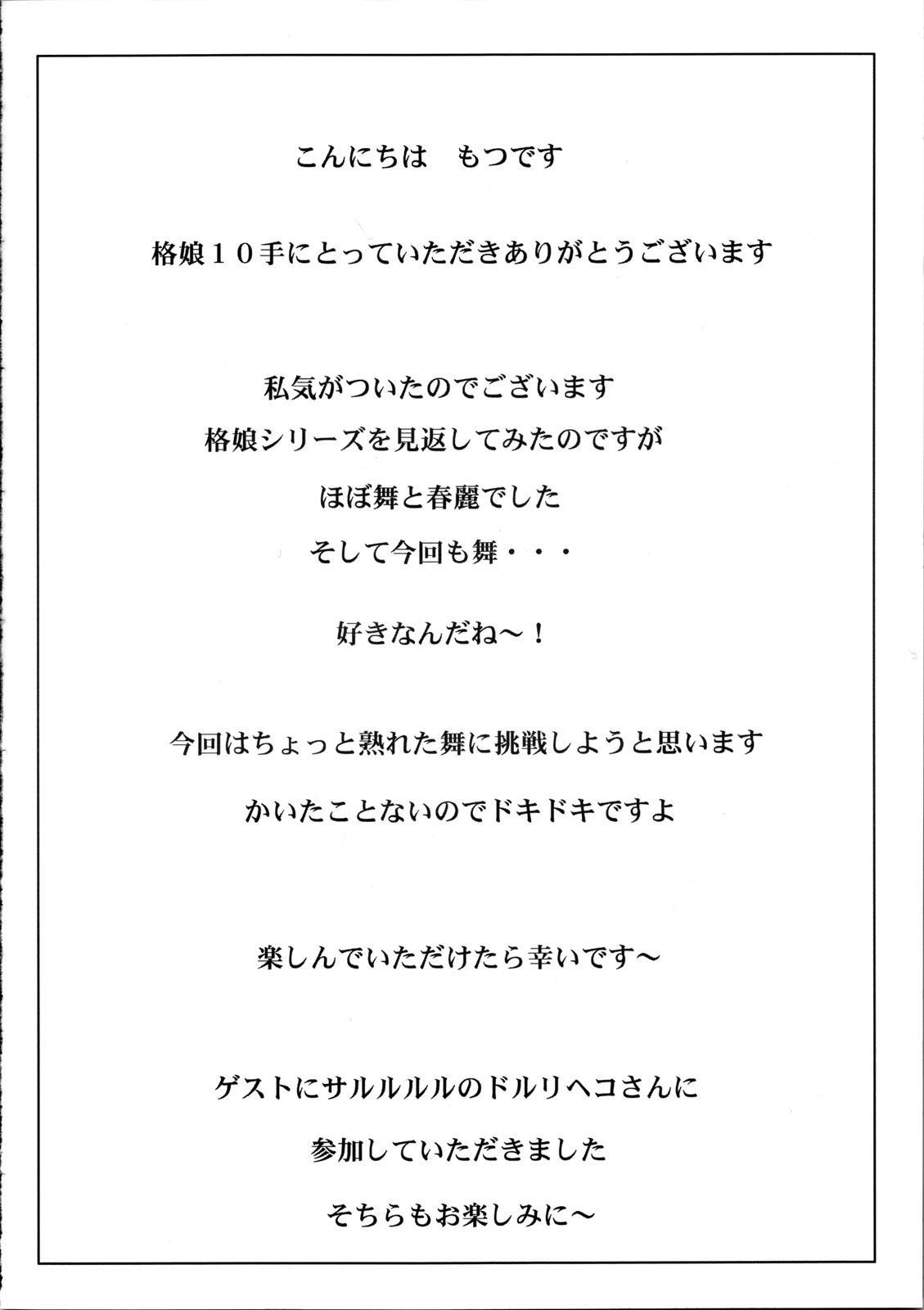 Kaku Musume 10 3