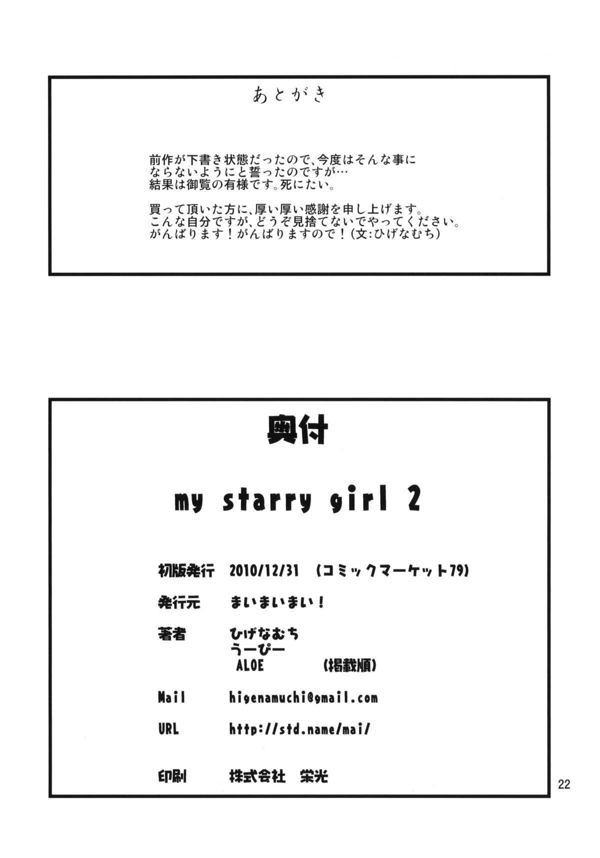 MY STARRY GIRL 2 22