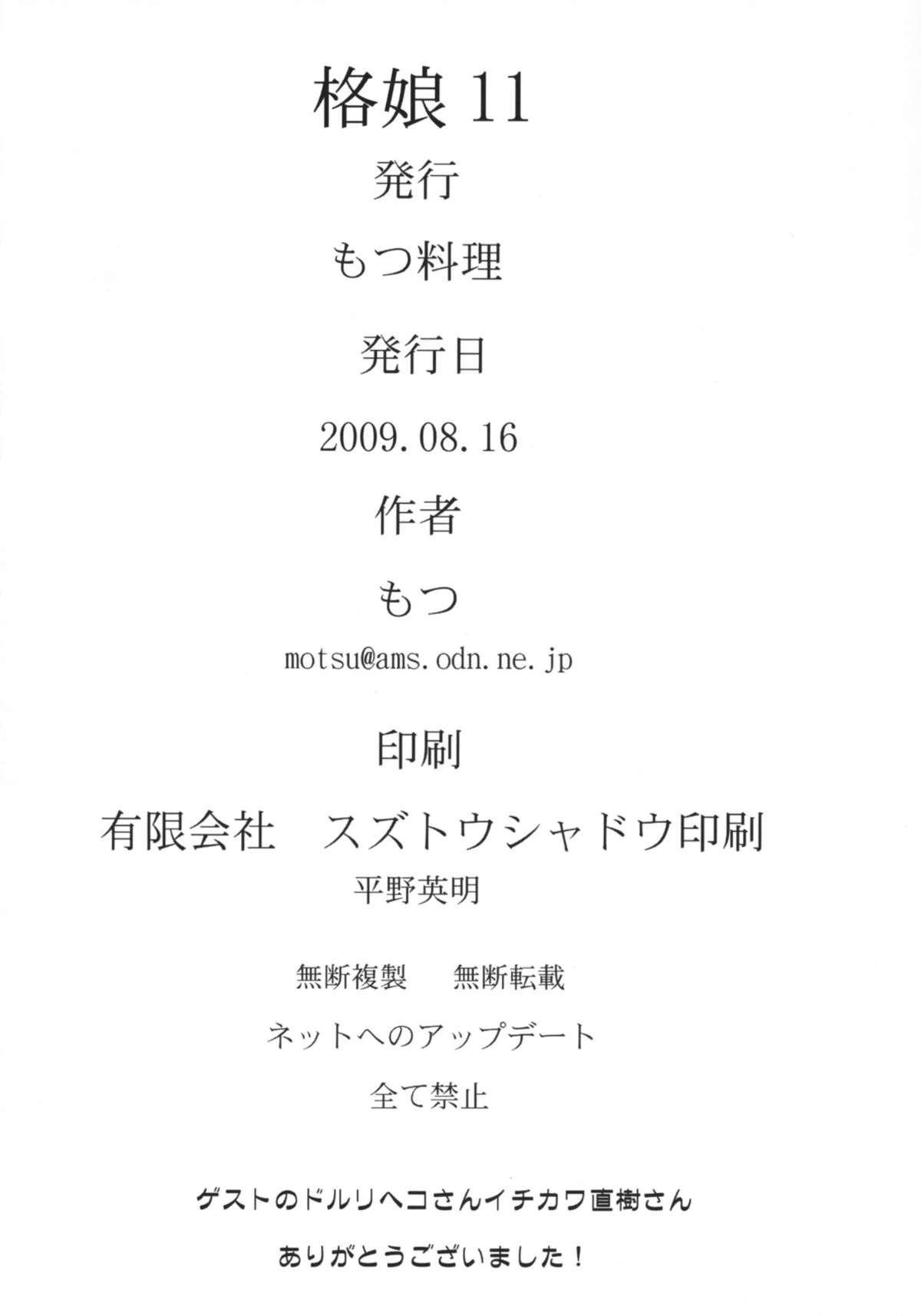 Kaku Musume 11 24