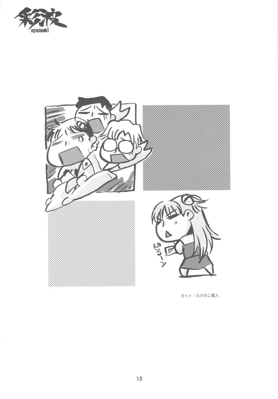 Ayanami 11