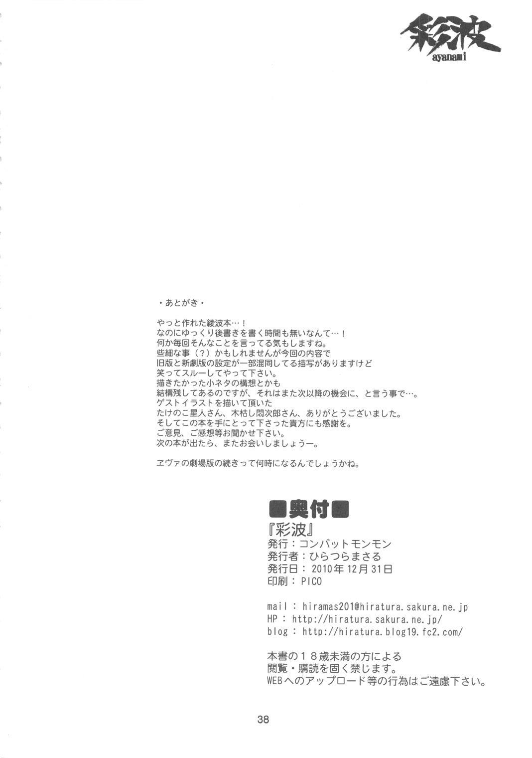 Ayanami 36