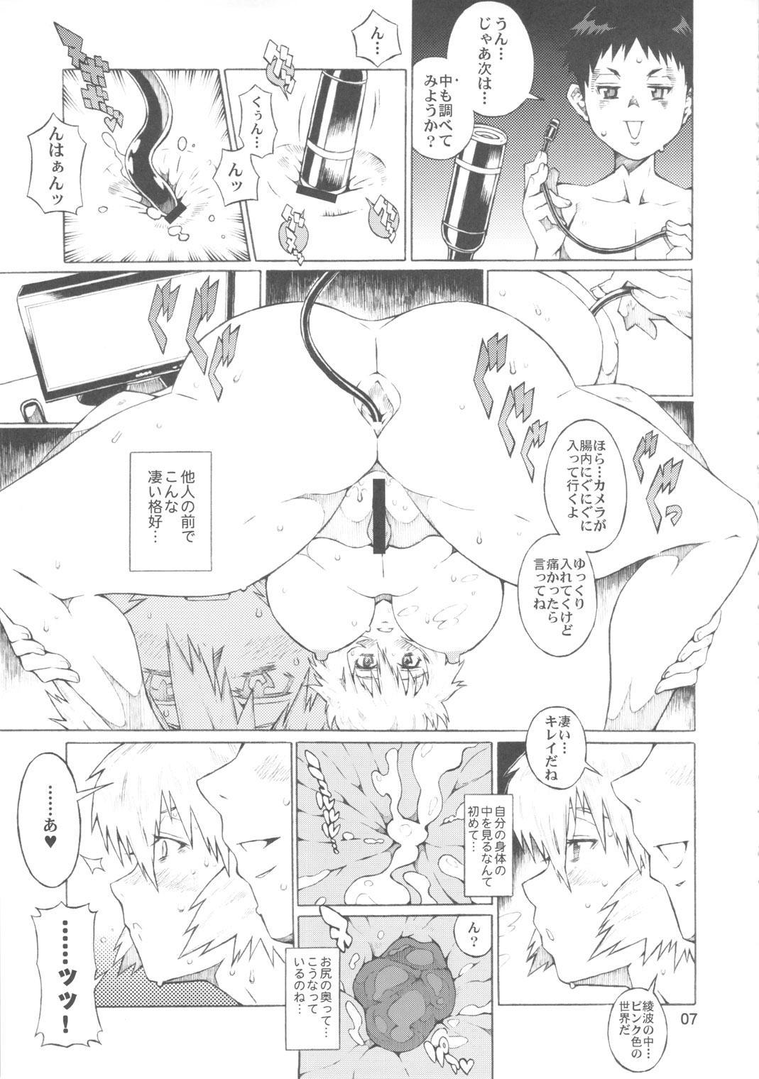 Ayanami 5