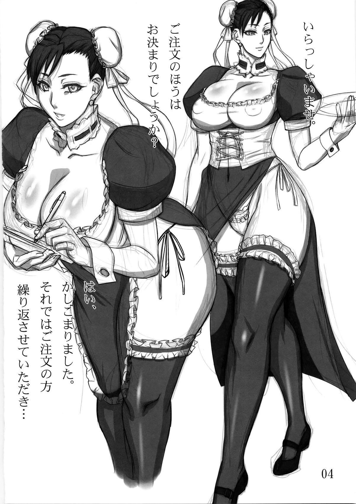 Maid Kurorei. 3