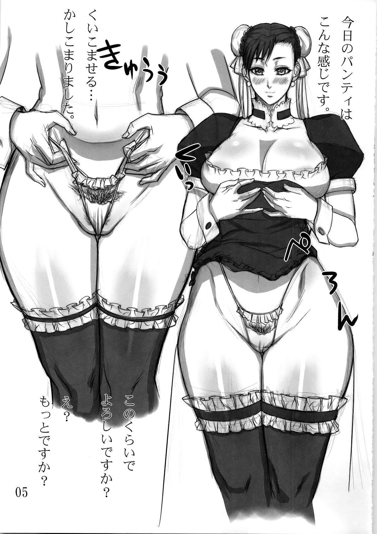 Maid Kurorei. 4