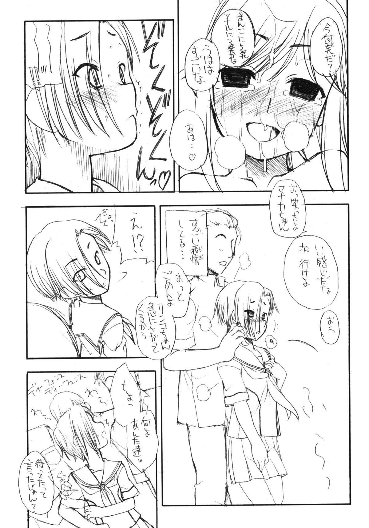Rinko wa Nakadashi ga Ichiban Kanjirundesu. + Paper 11
