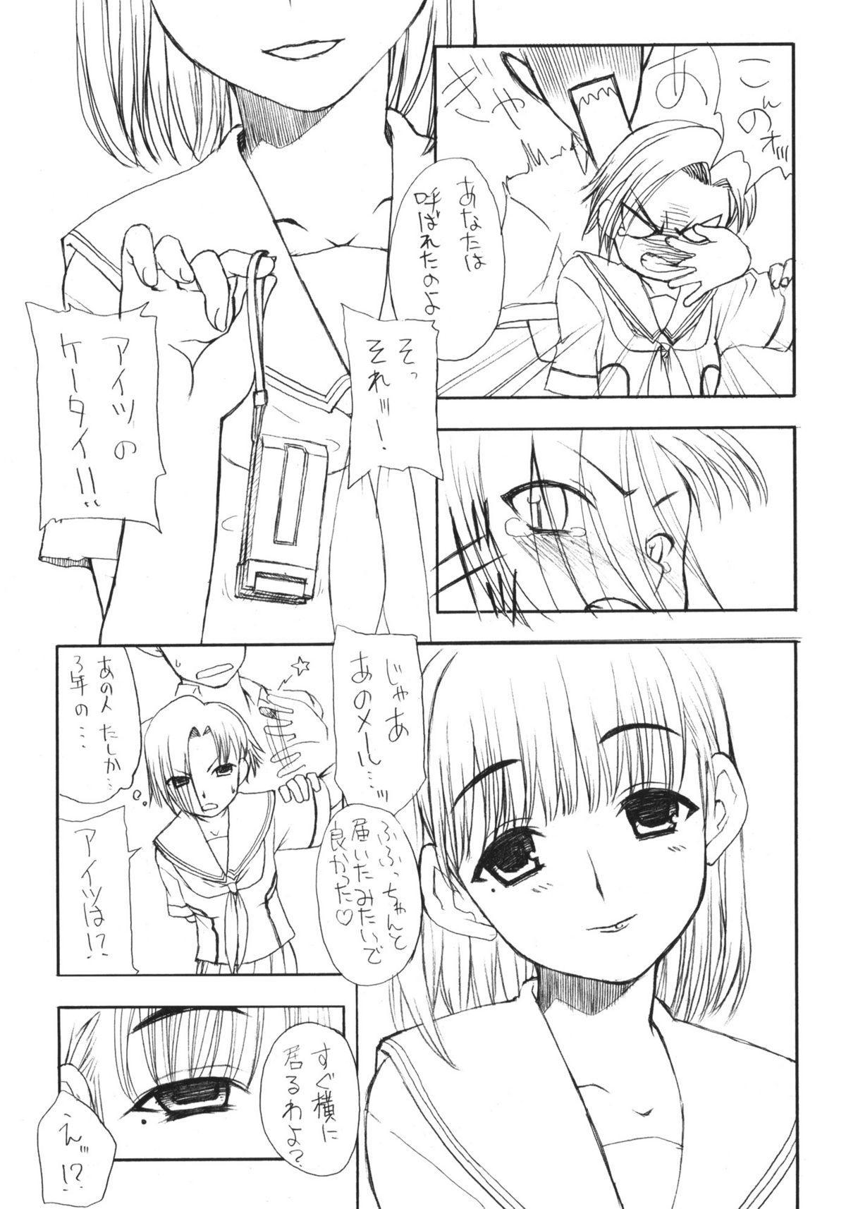 Rinko wa Nakadashi ga Ichiban Kanjirundesu. + Paper 13