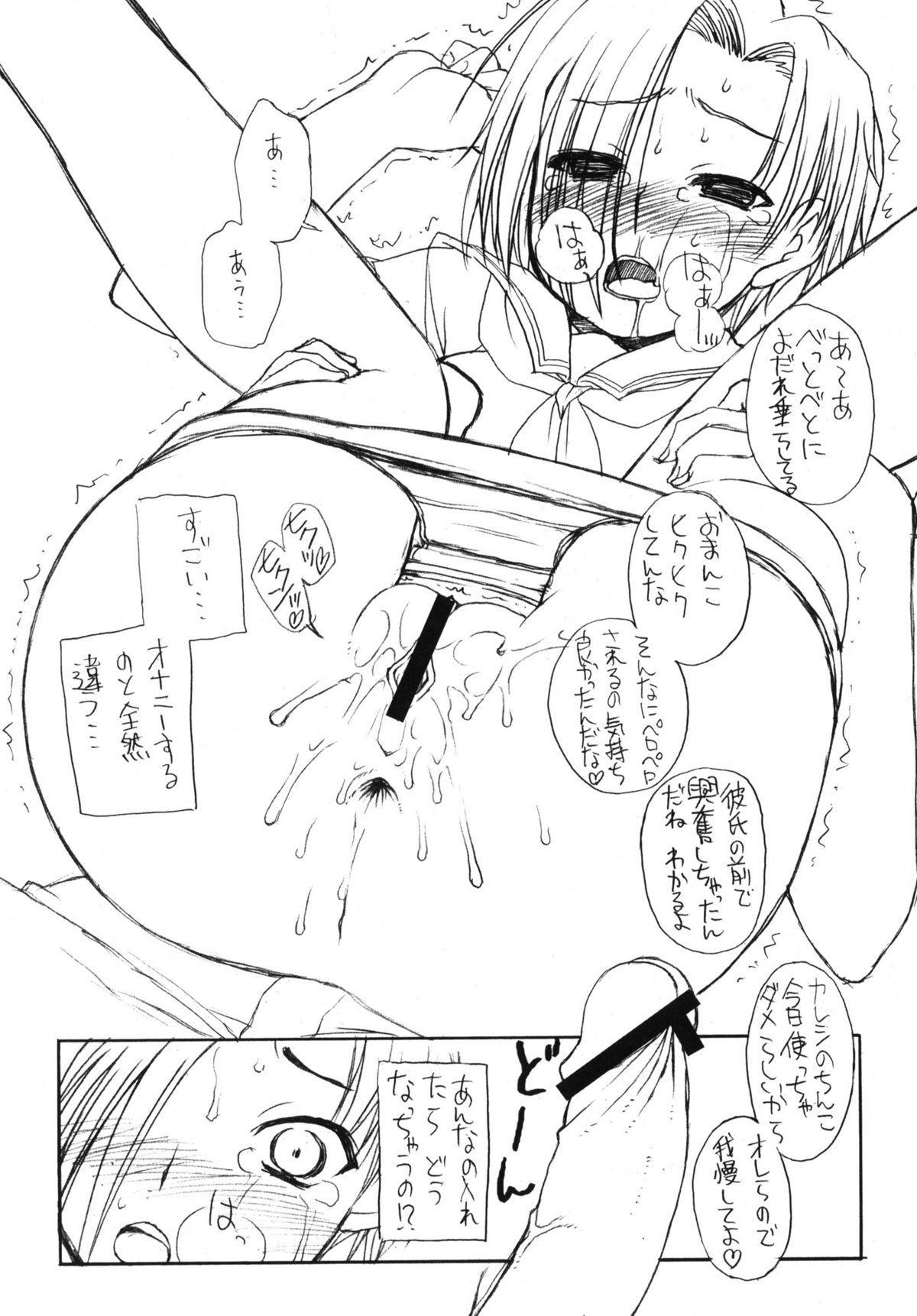Rinko wa Nakadashi ga Ichiban Kanjirundesu. + Paper 20