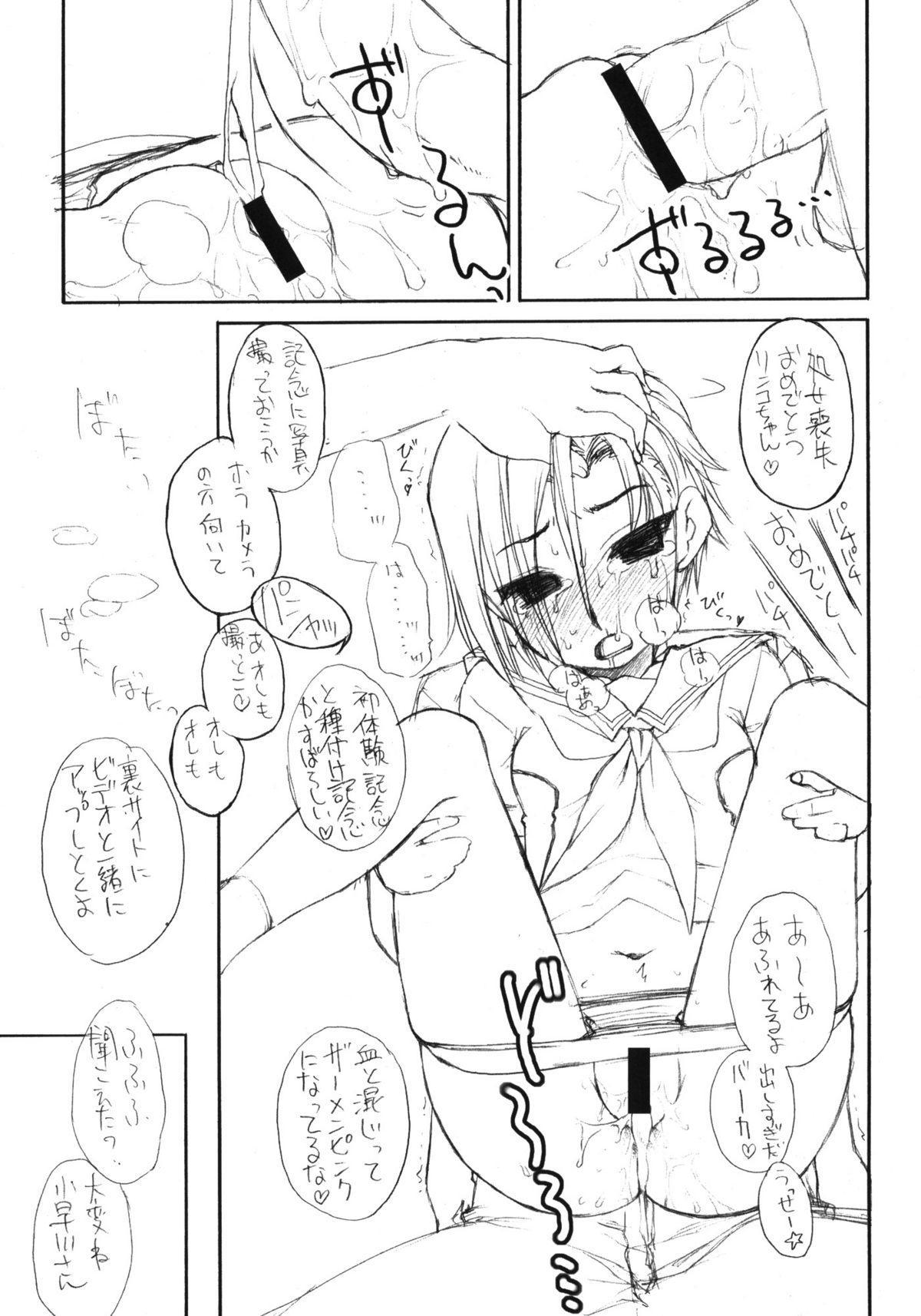 Rinko wa Nakadashi ga Ichiban Kanjirundesu. + Paper 25