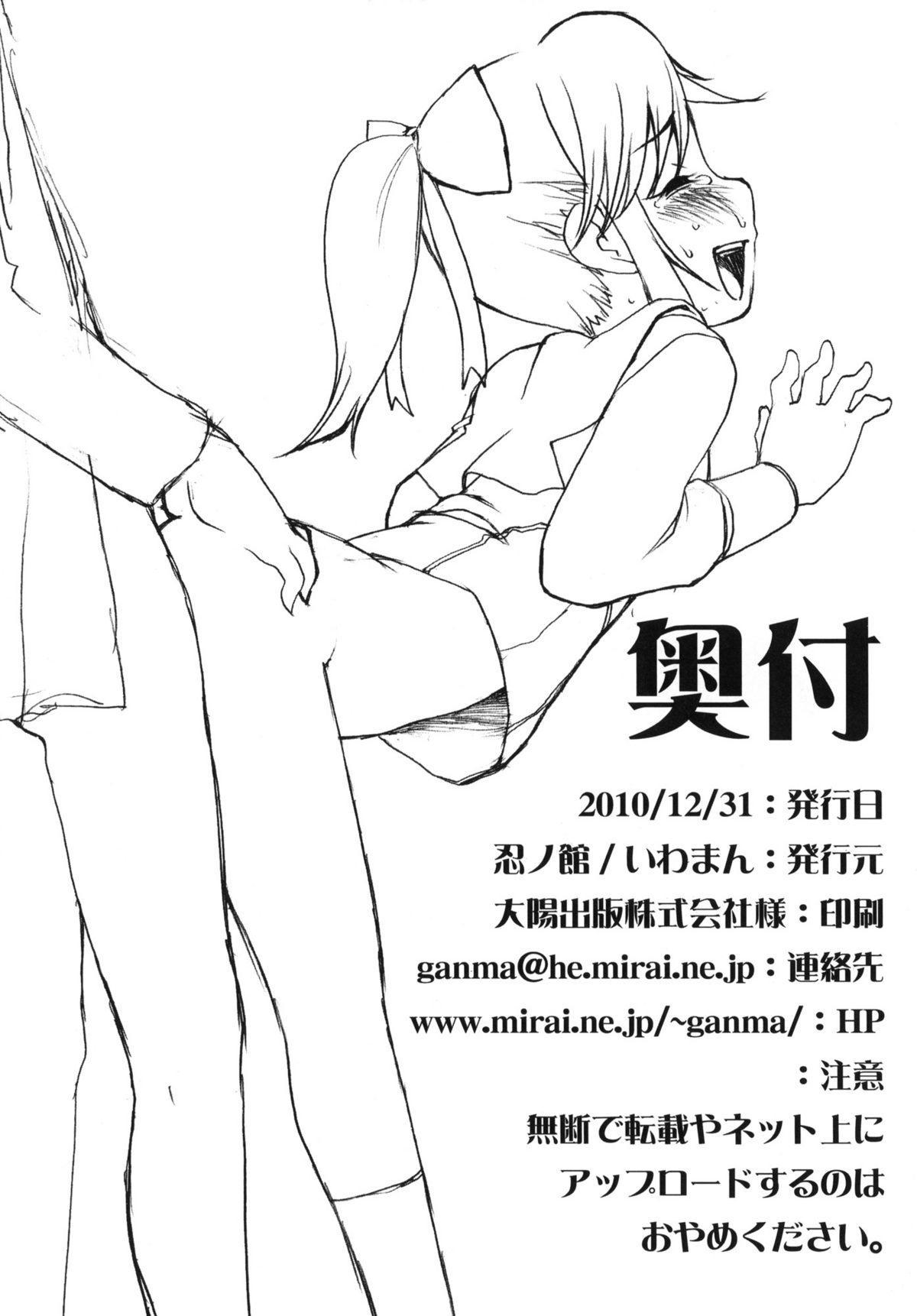 Rinko wa Nakadashi ga Ichiban Kanjirundesu. + Paper 28