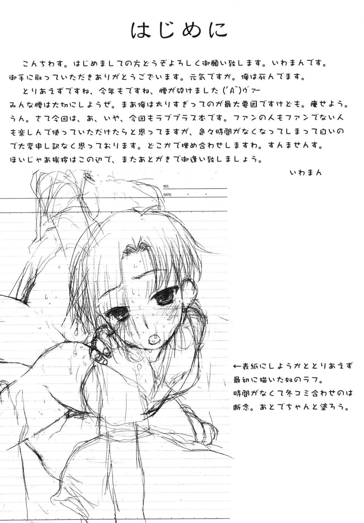 Rinko wa Nakadashi ga Ichiban Kanjirundesu. + Paper 2