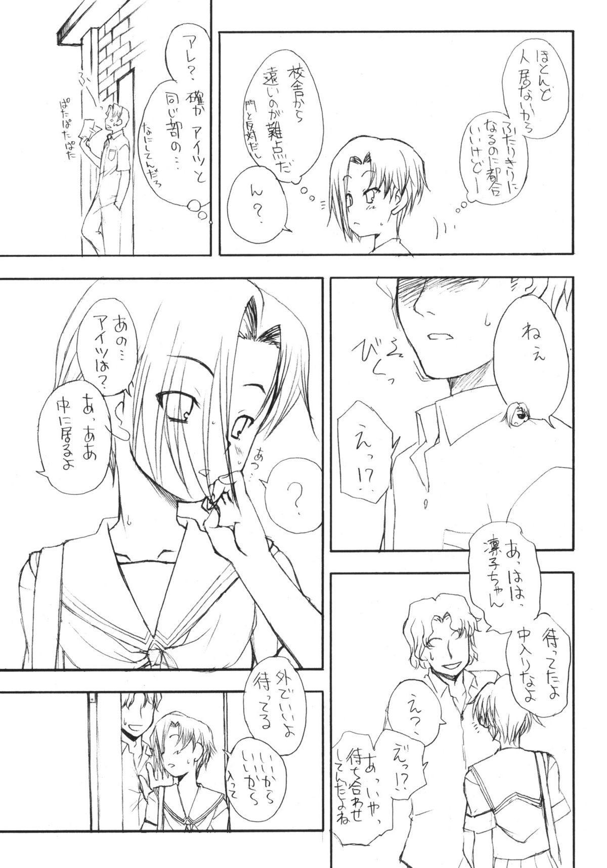 Rinko wa Nakadashi ga Ichiban Kanjirundesu. + Paper 5