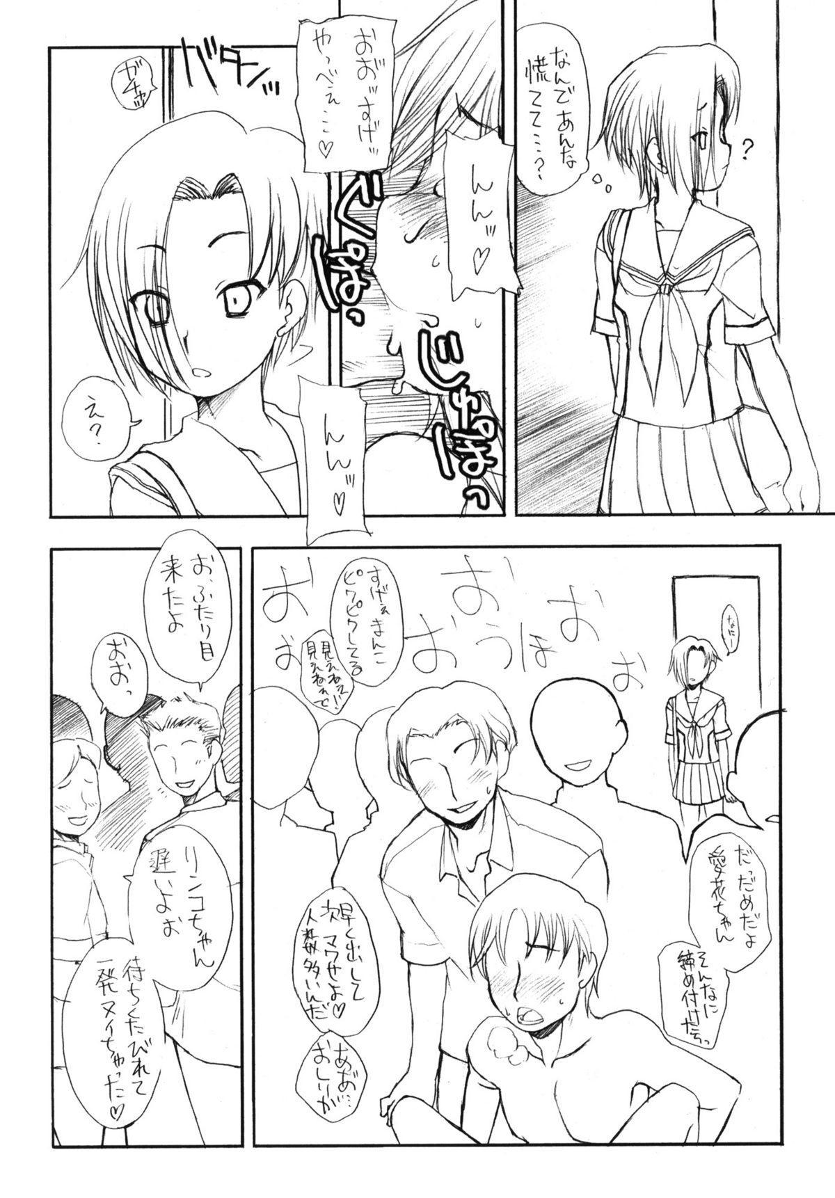 Rinko wa Nakadashi ga Ichiban Kanjirundesu. + Paper 6