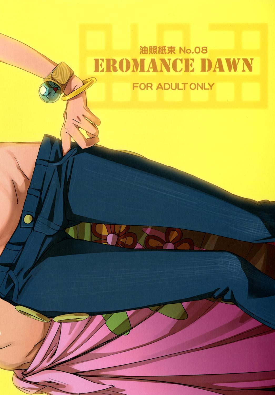 EROMANCE DAWN 26