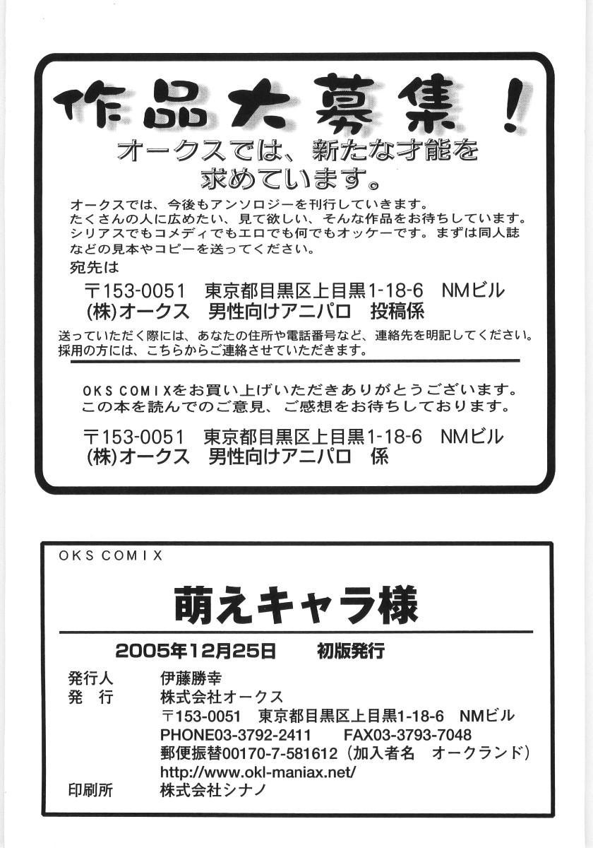 Moe Kyara Sama 177