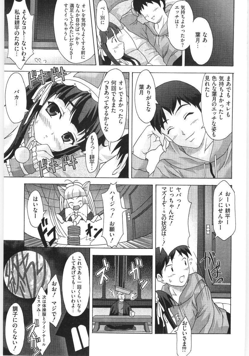 Moe Kyara Sama 66