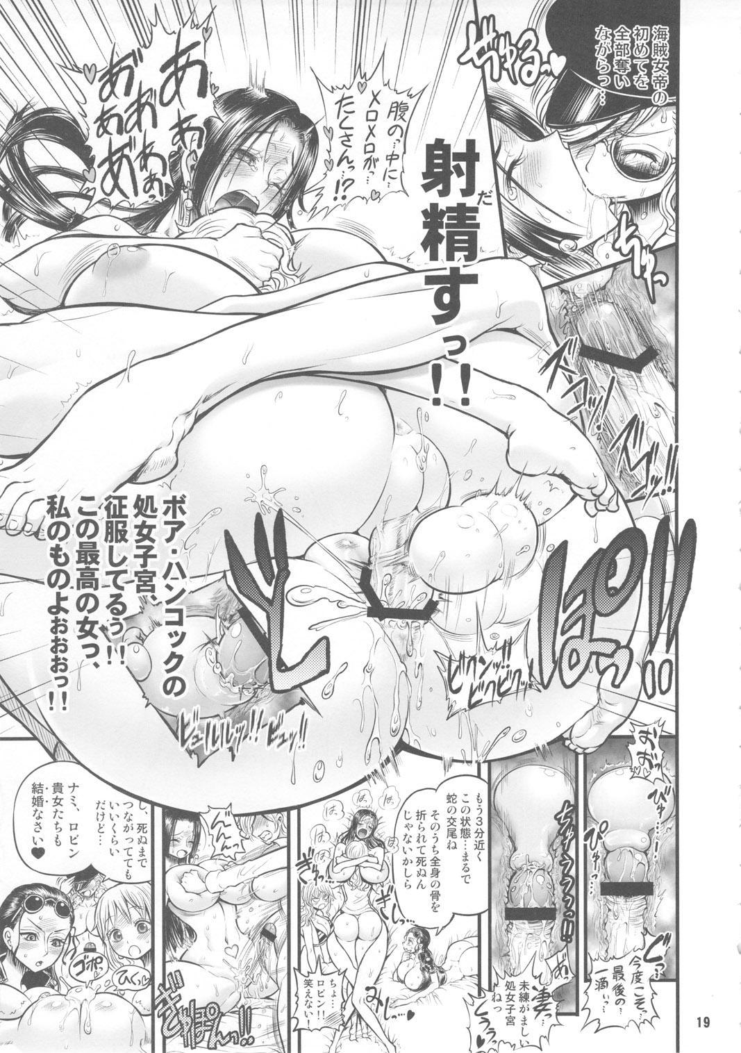 Midarezaki Kaizoku Jotei 17