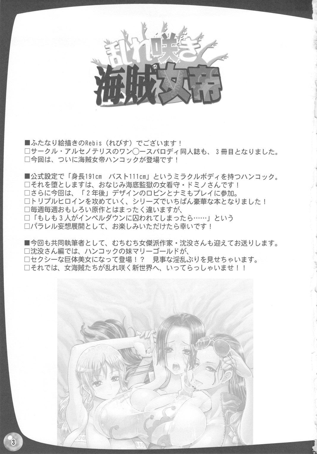 Midarezaki Kaizoku Jotei 1