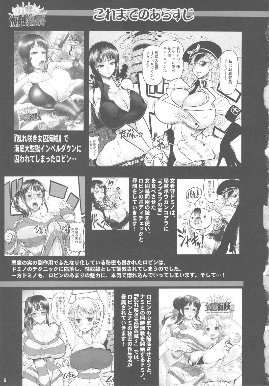 Midarezaki Kaizoku Jotei 3