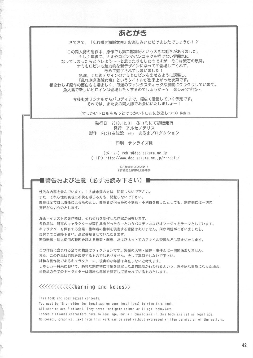 Midarezaki Kaizoku Jotei 40
