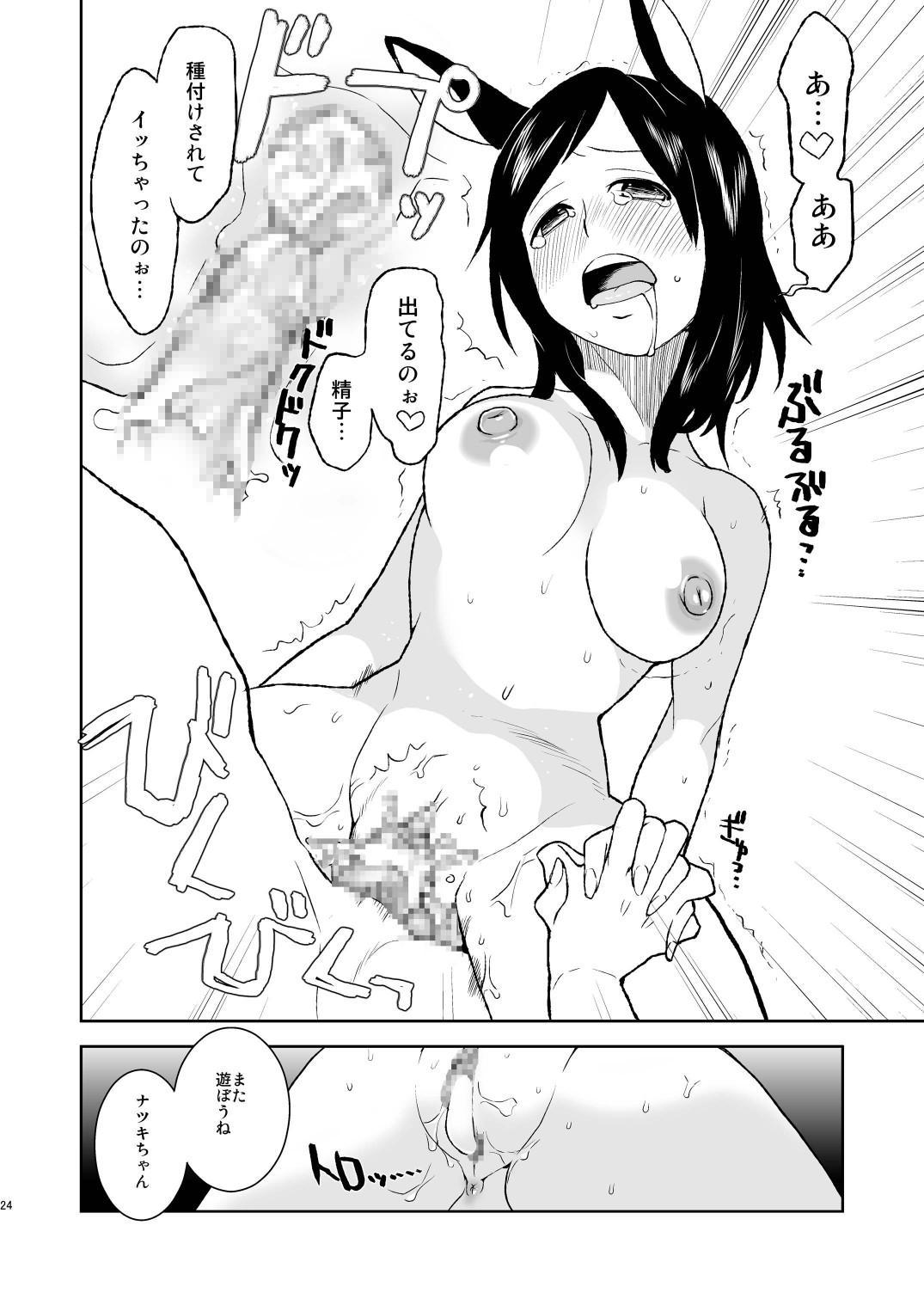Natsuki Senpai wa Ore no Yome! 23