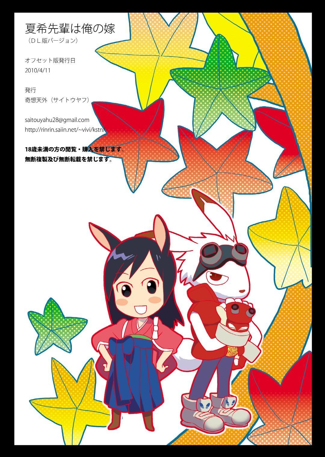 Natsuki Senpai wa Ore no Yome! 25