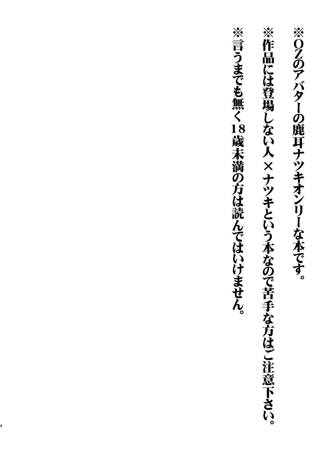 Natsuki Senpai wa Ore no Yome! 3