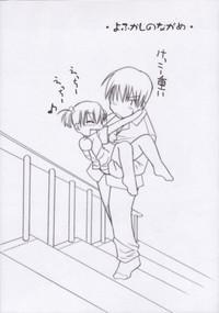 Yofukashi no Nagame 7