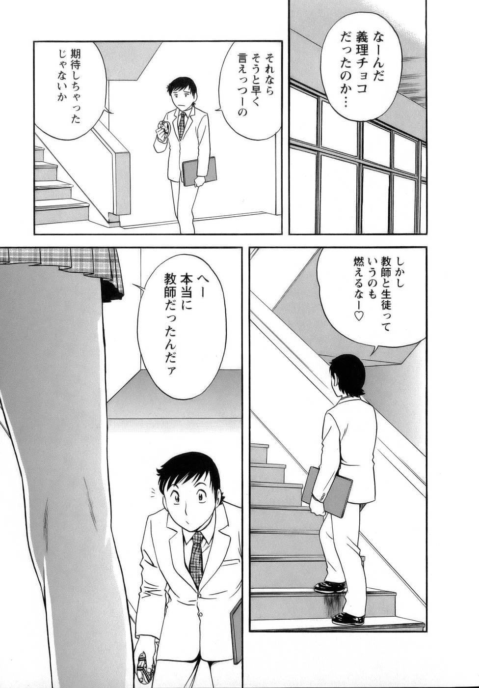 [Hidemaru] Mo-Retsu! Boin Sensei (Boing Boing Teacher) Vol.1 98