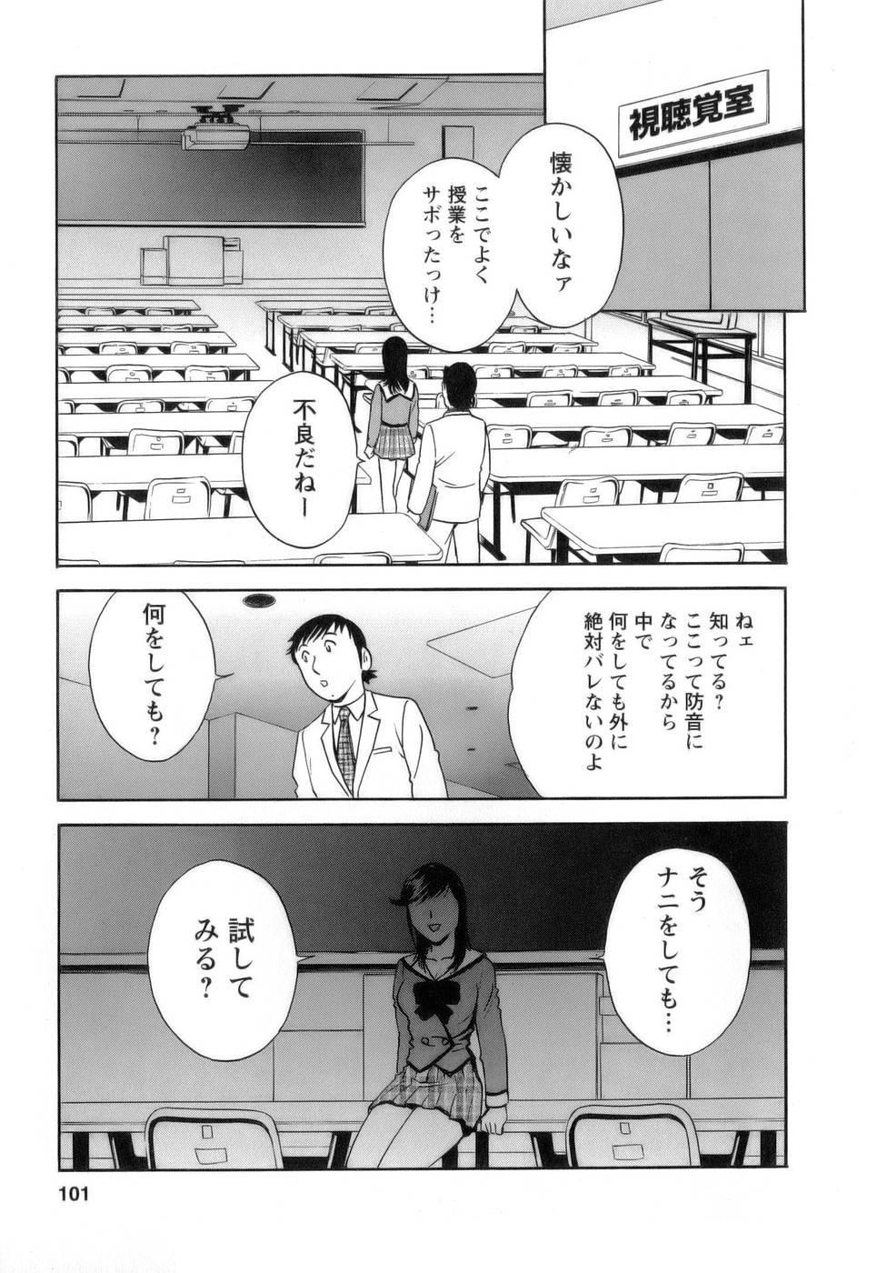 [Hidemaru] Mo-Retsu! Boin Sensei (Boing Boing Teacher) Vol.1 100
