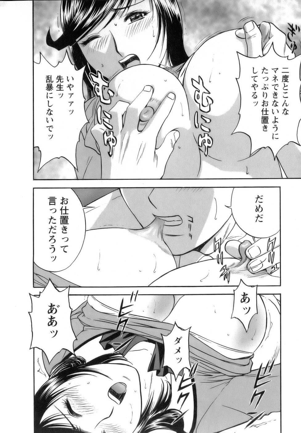 [Hidemaru] Mo-Retsu! Boin Sensei (Boing Boing Teacher) Vol.1 103