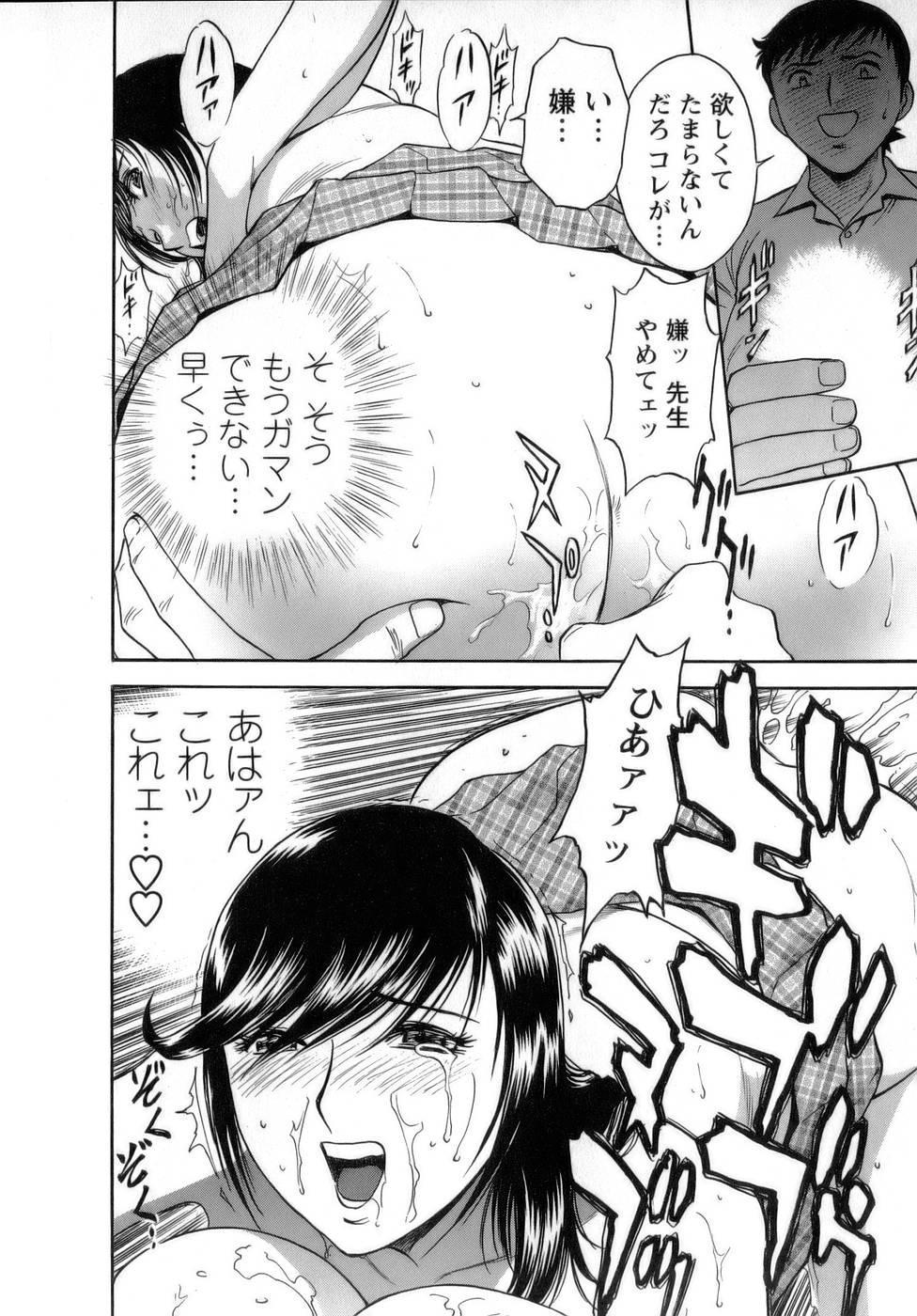 [Hidemaru] Mo-Retsu! Boin Sensei (Boing Boing Teacher) Vol.1 107