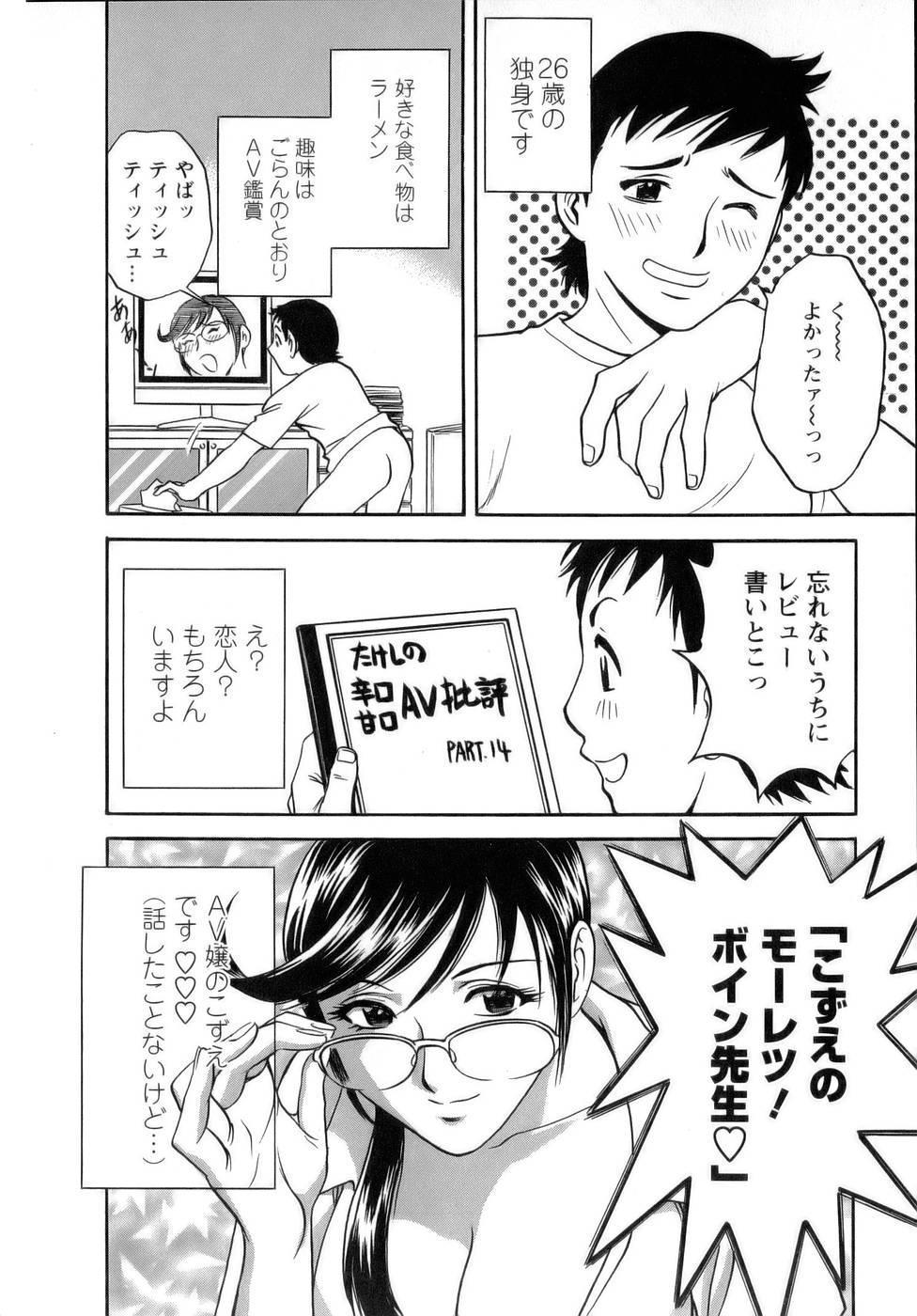 [Hidemaru] Mo-Retsu! Boin Sensei (Boing Boing Teacher) Vol.1 10